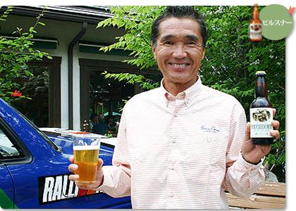 八ヶ岳地ビールタッチダウンを飲んだ方の声1997年パリ・ダカールラリー総合優勝ラリードライバー 篠塚 建次郎さん