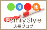 Family Stile 店長ブログ