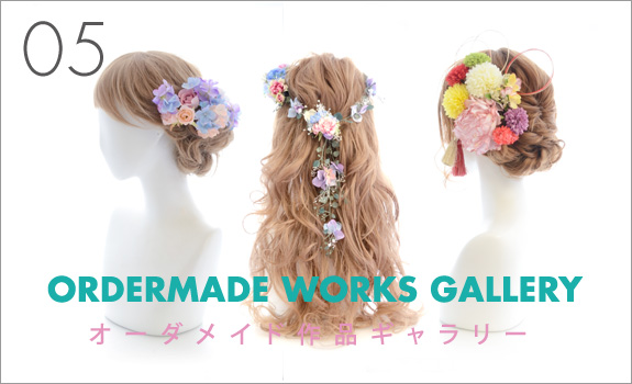 オーダーメイド髪飾りの作品ギャラリー05