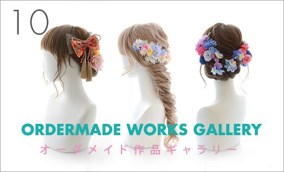 オーダーメイド髪飾りの作品ギャラリー10