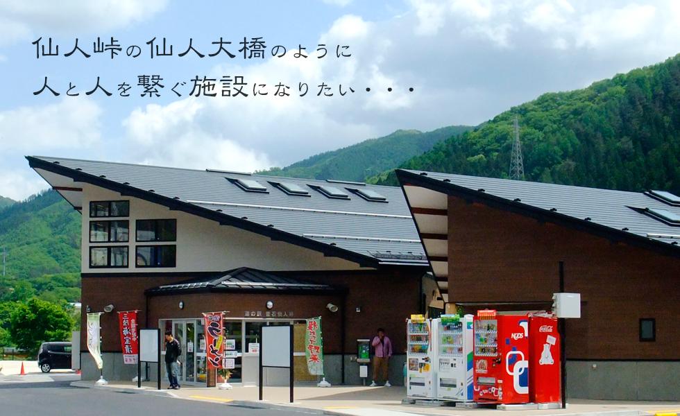 道の駅「釜石仙人峠」 - 三陸釜...