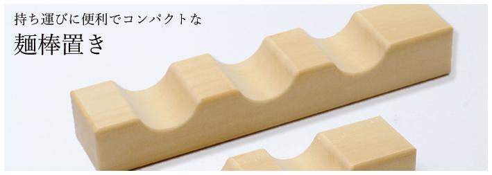 オリジナルオプションの各種麺棒置き