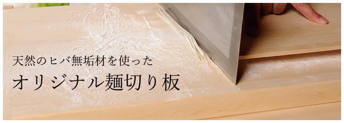 そば切り用まな板(麺切り板)