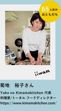菊地裕子さん Yuko no Kimamakitchen 代表 料理家/トータル フードディレクター