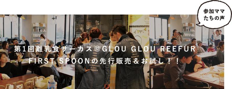 第1回離乳食サーカス@GLOU GLOU REEFUR FIRST SPOONの先行販売&お試し!!参加ママたちの声