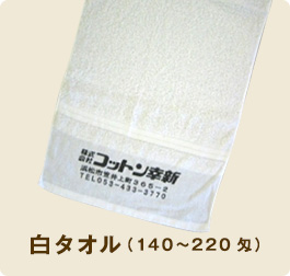 白タオル (140〜220匁)