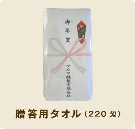 贈答用タオル (220匁)