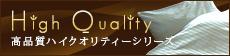High Quality 高品質 ハイクオリティーシリーズ