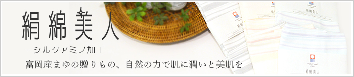 絹綿美人-シルクアミノ加工-タオル商品はこちら