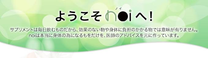 ようこそnoiのサプリメントへ!