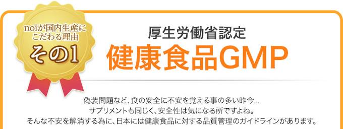 厚生労働省認定:健康食品GMP