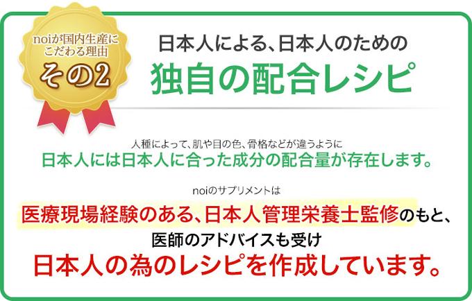 noiのサプリは日本人による日本人のための独自の配合レシピ。医療現場のサプリメントを元に生産しています。