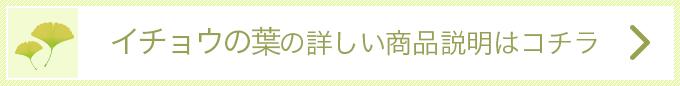 イチョウの葉の詳しい商品説明はコチラ