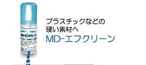MD-エフクリーン