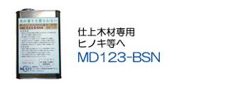 MD123-BSN
