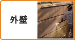 外壁 MD防カビ施工
