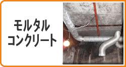 モルタル・コンクリート MD防カビ施工