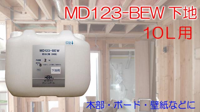 防カビ MD123 BEW 10L用 木部・ボード・壁紙に