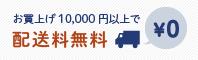 お買い上げ1万円以上で送料無料!