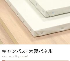 キャンバス・木製パネル