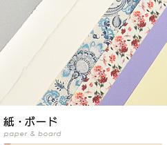 紙・ボード