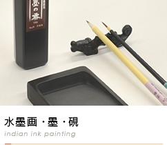 水墨画・墨・硯