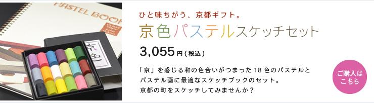 京色パステルスケッチセット