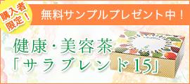 購入者限定!無料サンプルプレゼント中!健康・美容茶「サラブレンド15」