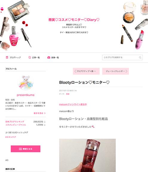 present_kuma 様
