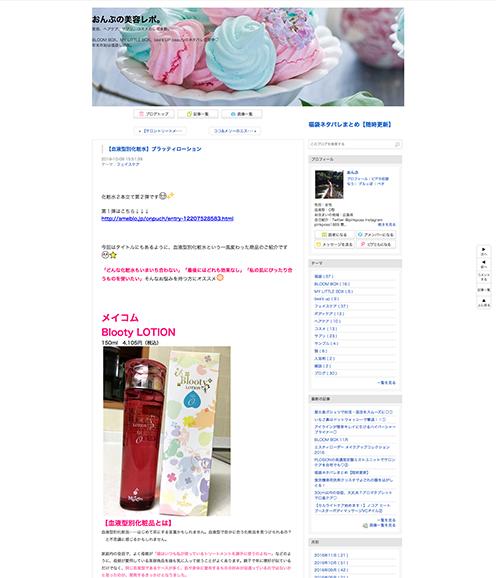 おんぷ@pinkposs 様
