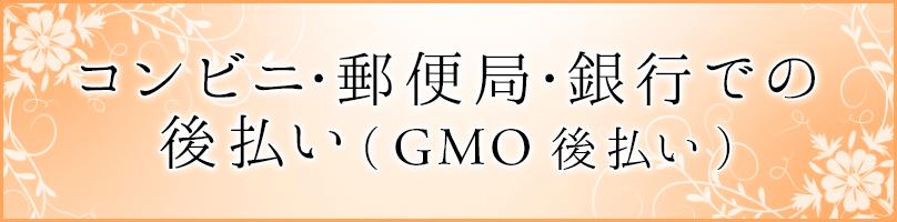 コンビニ・郵便局・銀行での後払い(GMO後払い)