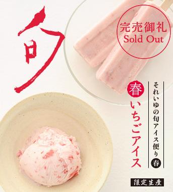 季節のおすすめアイス【旬いちごのアイス】