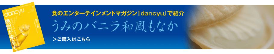 雑誌dancyuで紹介。うみのバニラ和風もなか