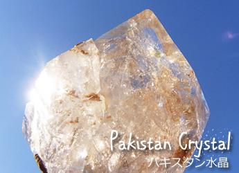 パキスタン水晶