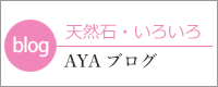 AYAのブログページ