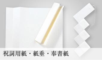 祝詞用紙・紙垂・奉書紙