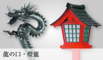 龍の口・燈籠