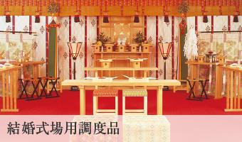結婚式場用調度品