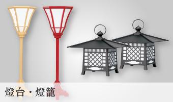 燈台・燈籠