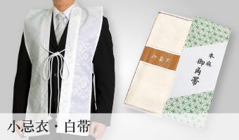 小忌衣・白帯