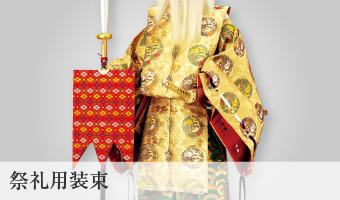祭礼用装束