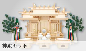 神殿セット