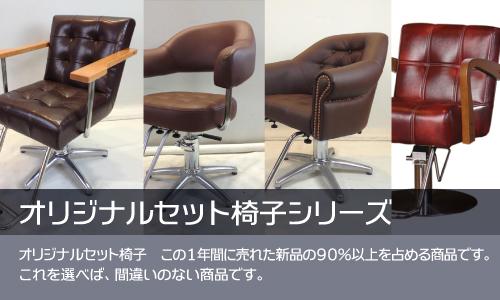 オリジナルセット 椅子シリーズ