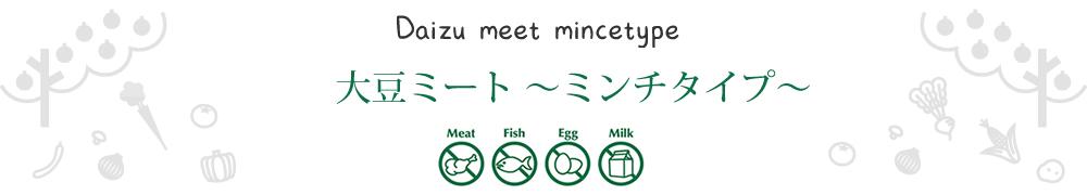 大豆ミートミンチタイプ