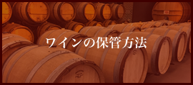 ワインの保管方法
