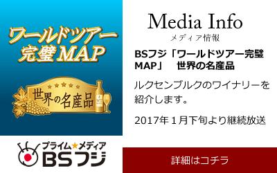ワールドツアー完璧MAP - BSフジ -