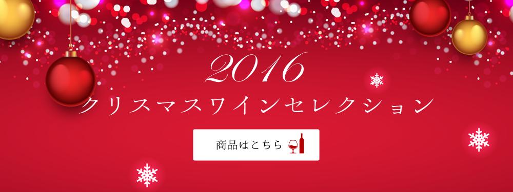 2016年クリスマスワインセレクション