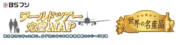 BSフジ ワールドツアー完璧MAP 世界の名産品