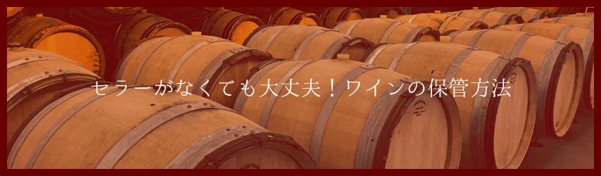 セラーがなくても大丈夫!ワインの保管方法