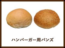 ハンバーガー用バンズ